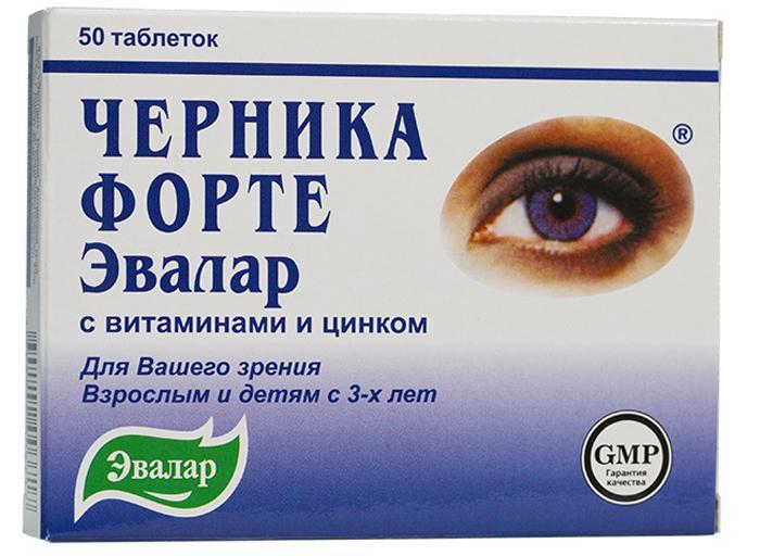 Витамины для глаз Черника Форте