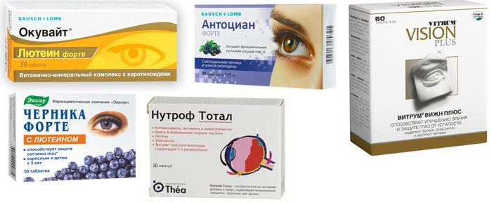 Аналоги витаминов для глаз Лютеин комплекс