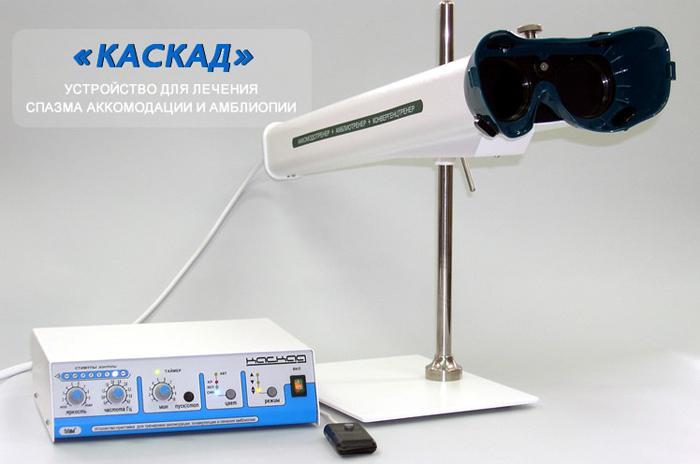 Аппарат для лечения зрения Каскад