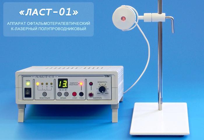 Офтальмологический аппарат ЛАСТ