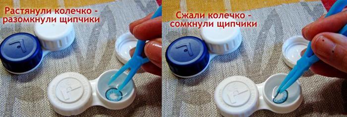 Как пользоваться пинцетом для линз