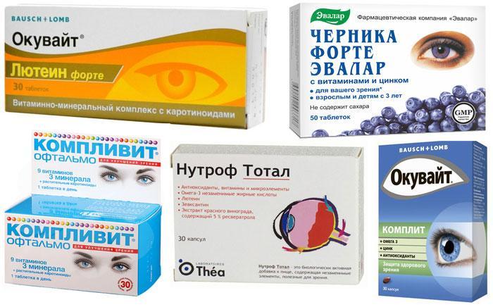 Популярные витамины для глаз