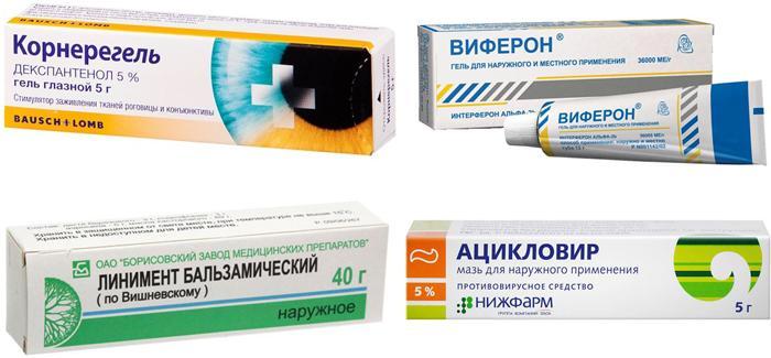 Аптечные препараты от наростов на веке