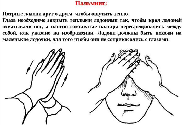 Пальминг - массаж для глаз