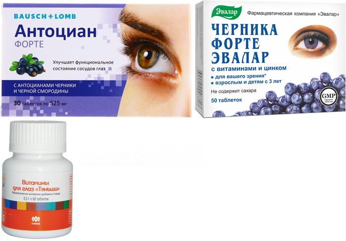 Глазорол аналоги витаминов для глаз