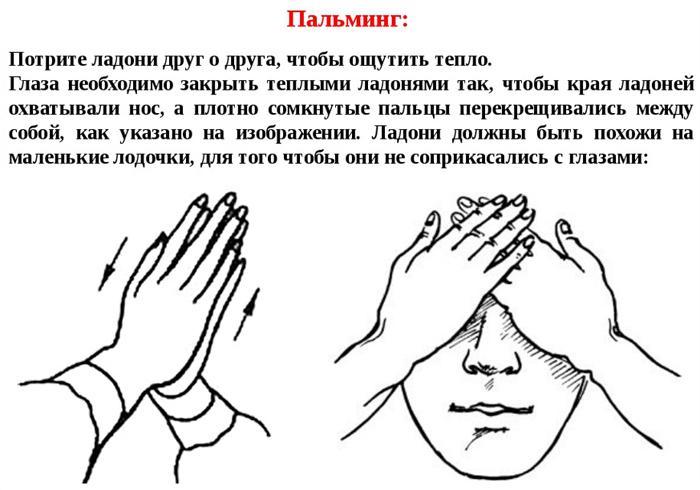 Пальминг упражнение для зрения