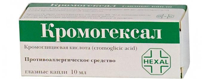 Противоаллергические глазныек капли Кромогексал