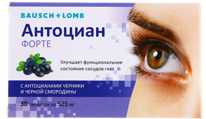 Витамины для глаз Антоциан Форте