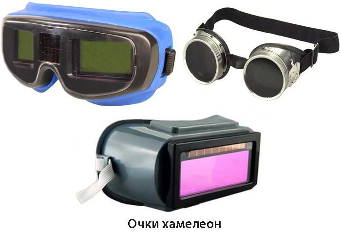 Сварочные очки хамелеоны