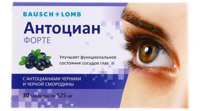 Антоциан форте витамины для глаз
