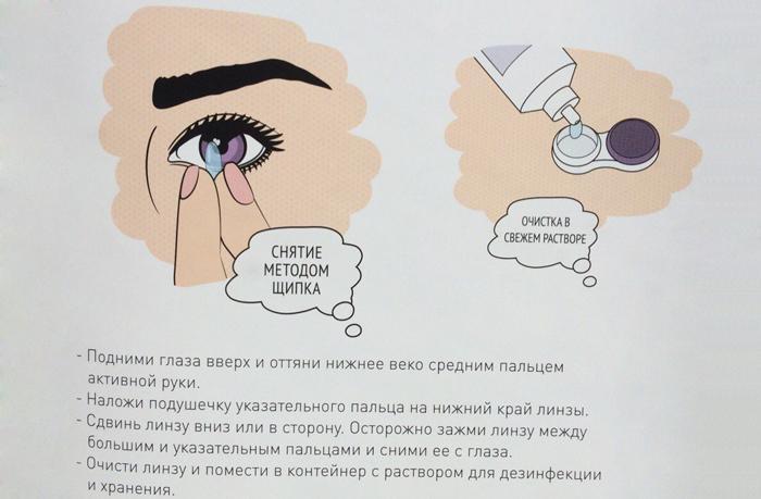 Как снять контактные линзы методом защипывания