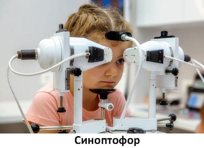 Лечение косоглазия при помощи синоптофора