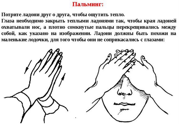 Пальминг упражнение для глаз