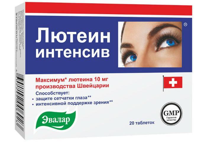 Витамины для глаз Лютеин Интенсив