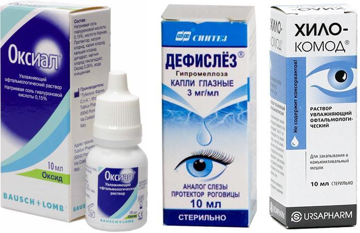 Аналоги глазных капель Лакрисин
