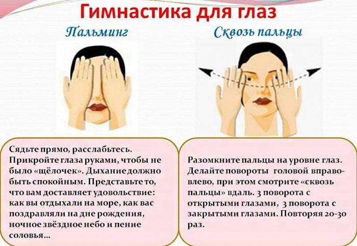 Пальминг - упражнения для глаз