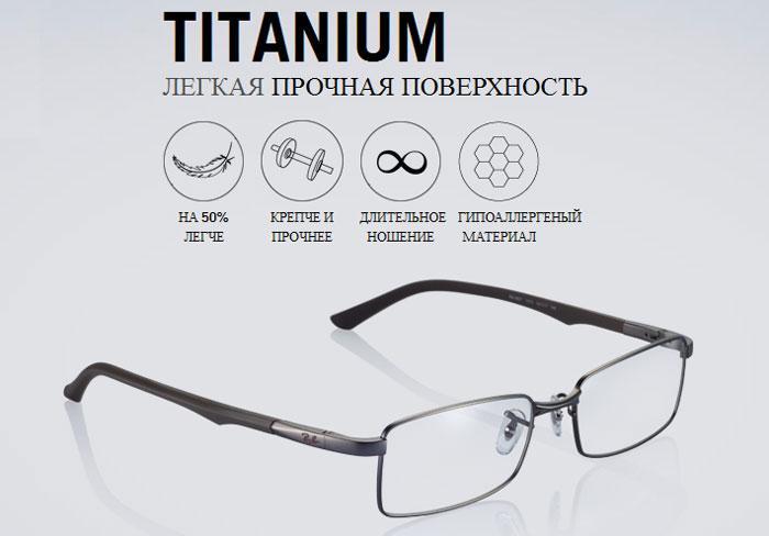 Титановая оправа для линз