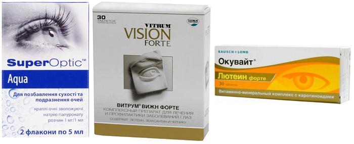 Витаминные комплексы для зрения
