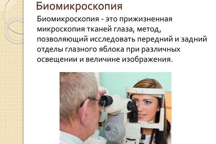 Что такое биомикроскопия