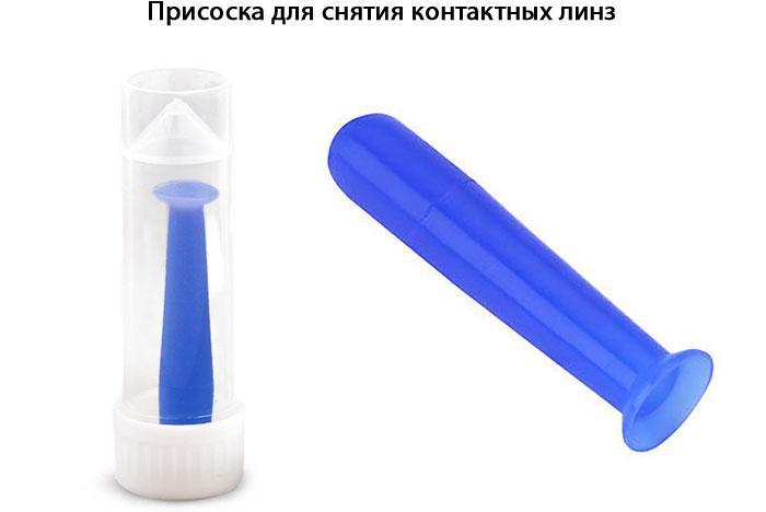 Присоска для снятия линз
