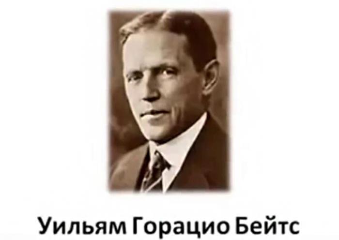 Уильям Горацио Бейтс
